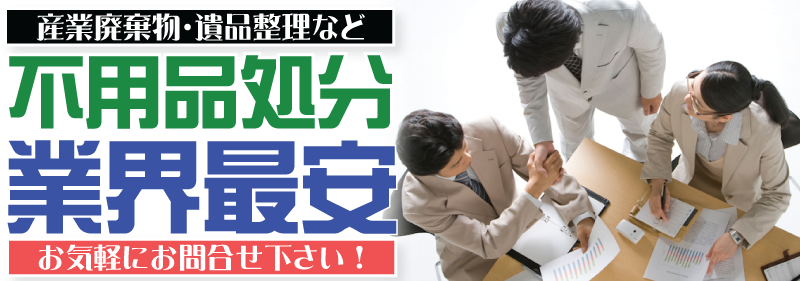 和歌山県で不用品処分や不用品回収の事ならリサイクルジャパンにお任せください