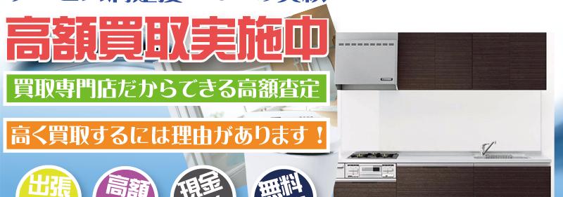 和歌山県でシステムキッチンなどの住宅設備をリサイクルジャパンにお売り下さい