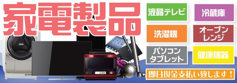 家電製品を和歌山県で出張買取するリサイクルショップ