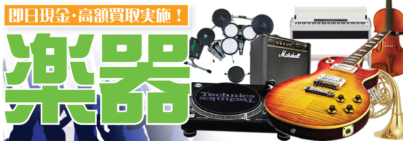 楽器や音響機器を和歌山県で出張買取致します