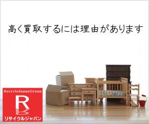 リサイクルショップ神戸がお客様のリサイクル品を出張買取
