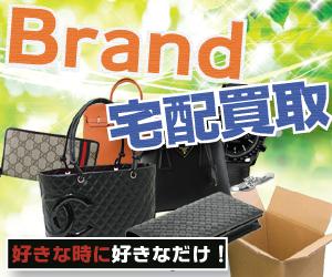 ブランド品の宅配買取は高額買取の買取専門店