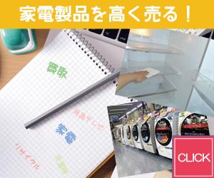 東京で家電を売るなら買取専門リサイクルショップ