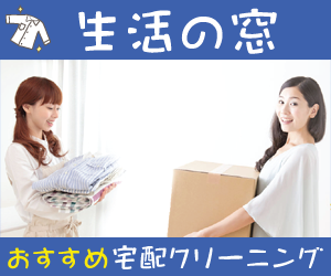 和歌山県で宅配クリーニング・保管クリーニングを探すならココ