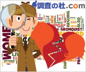 和歌山県で浮気調査・不倫調査の事なら調査の杜