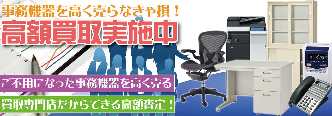 和歌山県で事務機器・オフィス家具を高額買取