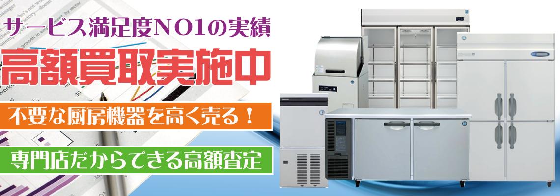 和歌山県で厨房機器を高額買取