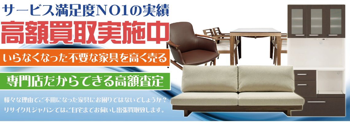 和歌山県で家具を高額買取