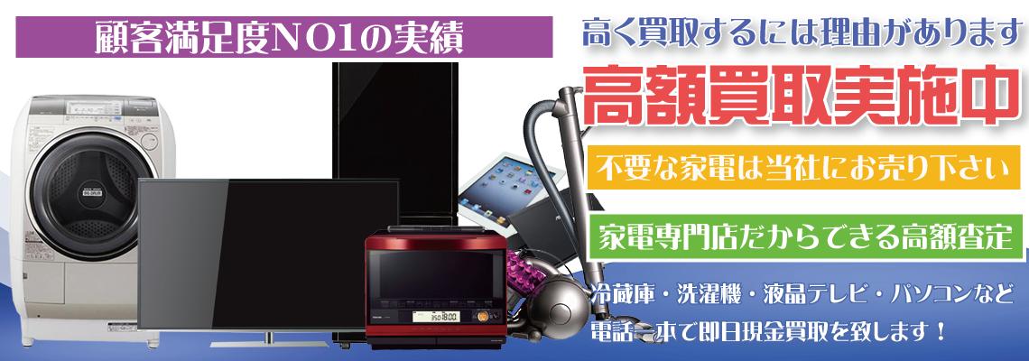 和歌山県で家電を高額買取