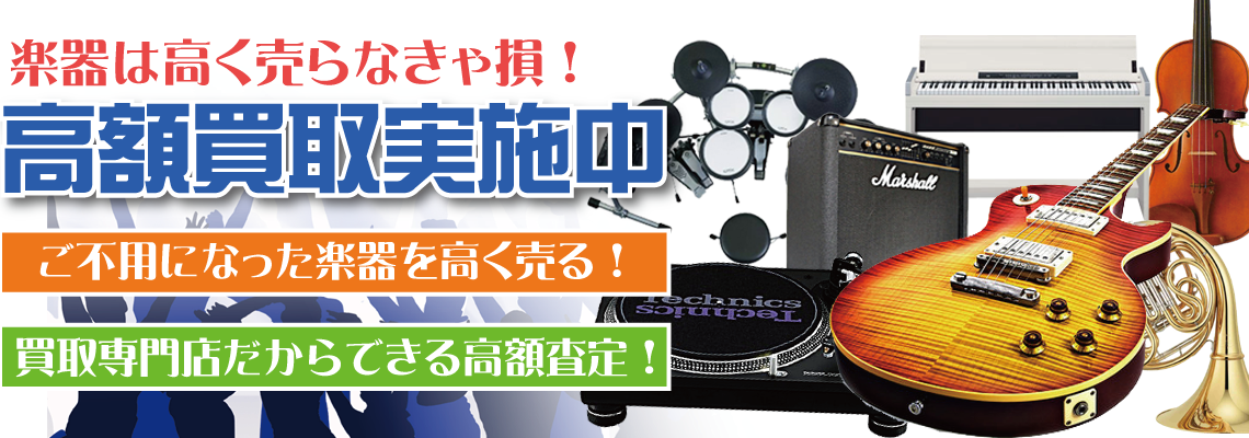 和歌山県で楽器・音響機器・アンプを高額買取