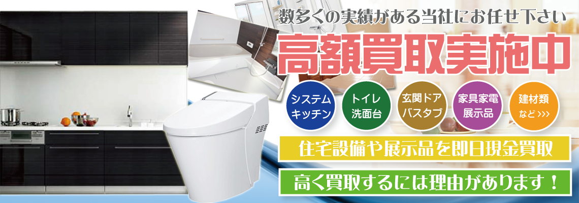 和歌山県でシステムキチンなどの住宅設備を高額買取