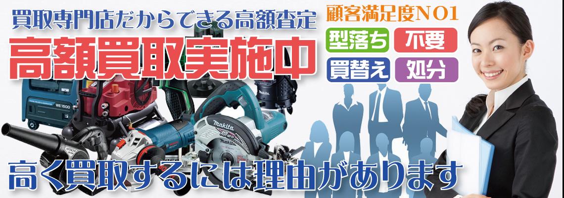 和歌山県で電動工具やエアーツールを高額買取