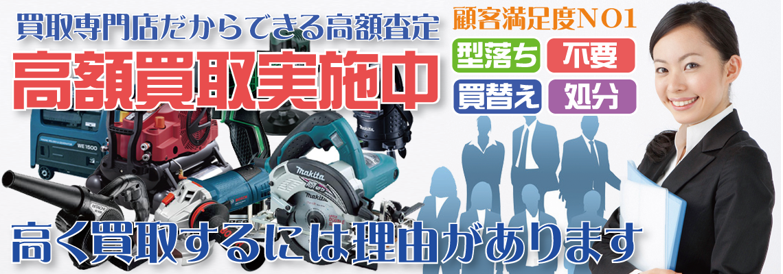 和歌山県で電動工具を高額買取