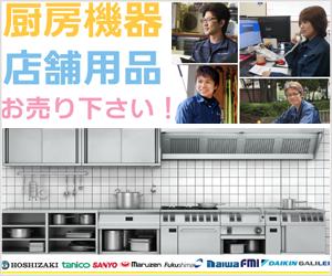 厨房機器の買取販売はリサイクルジャパンにお任せください
