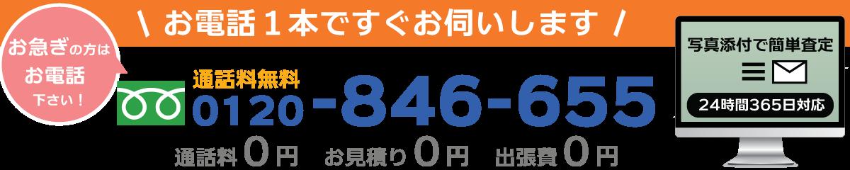 和歌山県のリサイクルショップに買取依頼をする