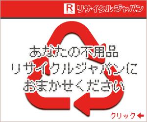 大阪のリサイクルショップは大阪リサイクルジャパン